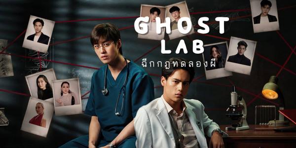 รีวิว Ghost Lab (2021) โกสต์แล็บ ฉีกกฎทดลองผี