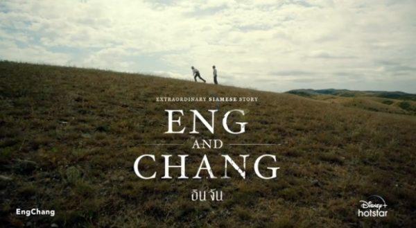 รีวิว Extraordinary Siamese Story: Eng and Chang (2021) อินจัน