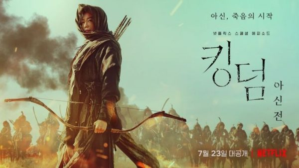 รีวิว Kingdom: Ashin of the North (2021) ผีดิบคลั่ง บัลลังก์เดือด: อาชินแห่งเผ่าเหนือ
