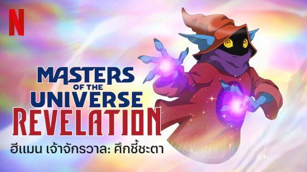 รีวิว Masters of the Universe: Revelation (2021) ฮีแมน เจ้าจักรวาล: ศึกชี้ชะตา
